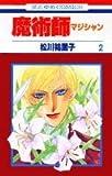魔術師 第2巻 (花とゆめCOMICS)