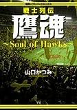 福岡ソフトバンクホークス戦士列伝鷹魂―Soul of hawks / 山口 かつみ のシリーズ情報を見る