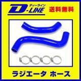 D-LINE シリコン ラジエターホース レガシー BL5,BP5用