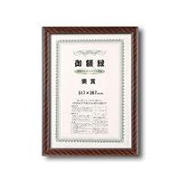 〔軽い賞状額〕樹脂製・壁掛けひも  0022 ネオ金ラック 褒賞(517×367mm)