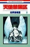天使禁猟区 (8) (花とゆめCOMICS)