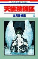 天使禁猟区 (8) (花とゆめCOMICS)の詳細を見る