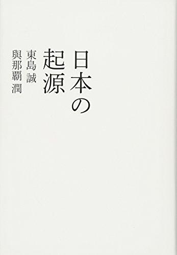 日本の起源 (atプラス叢書05)の詳細を見る