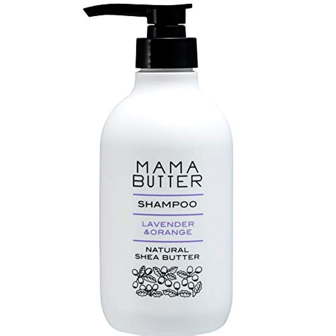 美容師オリエンタル事務所ママバター ナチュラル シアバター シャンプー ラベンダー&オレンジ 500ml