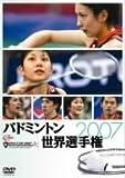 バドミントン世界選手権2007 [DVD]