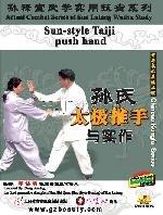 鄧福明:孫禄堂武学実用技撃系列 DVD全20巻21枚