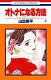 オトナになる方法 (4) (花とゆめCOMICS―久美子&真吾シリーズ)