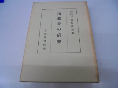 地蔵尊の研究 (1975年)