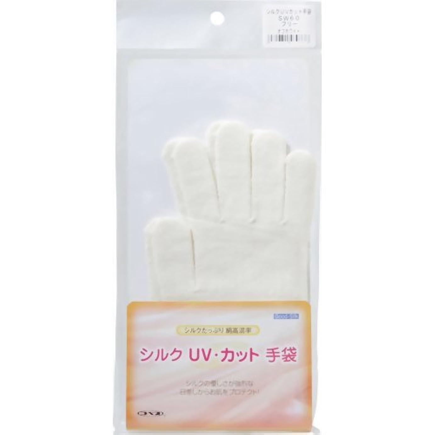 耐久年金受給者便利さシルクUV カット手袋 オフホワイト