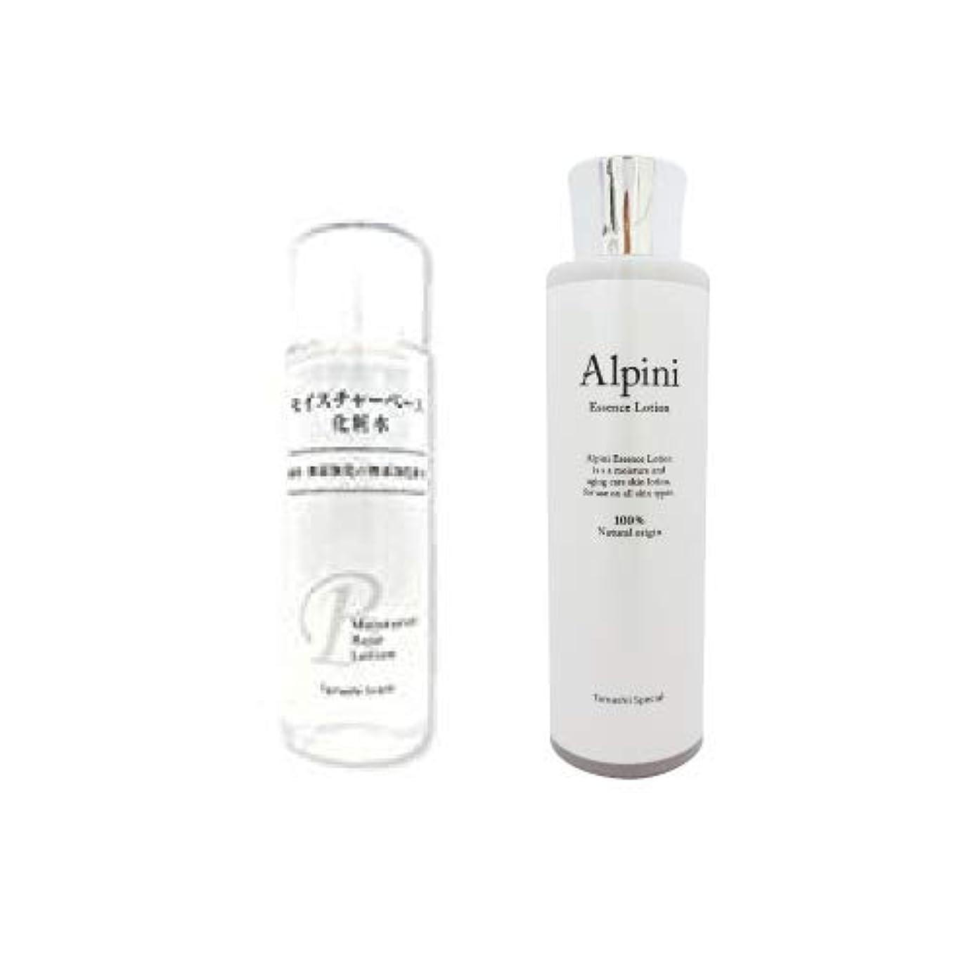 社会科吸収組モイスチャーベース化粧水125ml+アルピ二エッセンスローション150mlセット 完全無添加高保湿化粧水セット