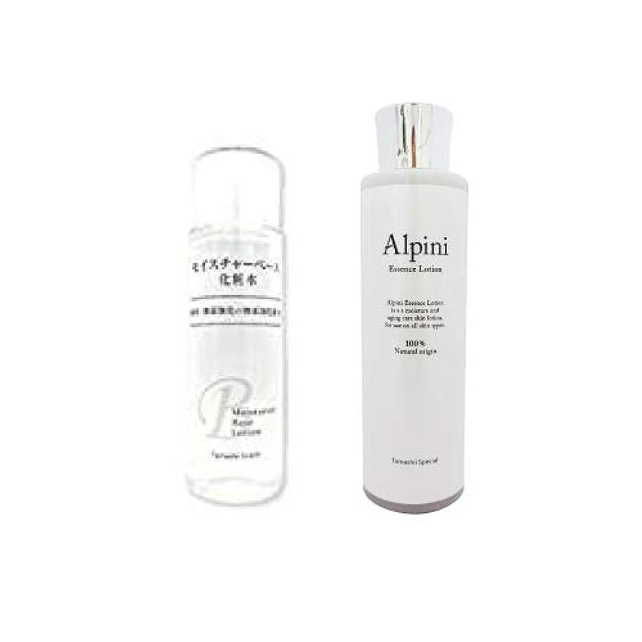 バルク緯度センサーモイスチャーベース化粧水125ml+アルピ二エッセンスローション150mlセット 完全無添加高保湿化粧水セット