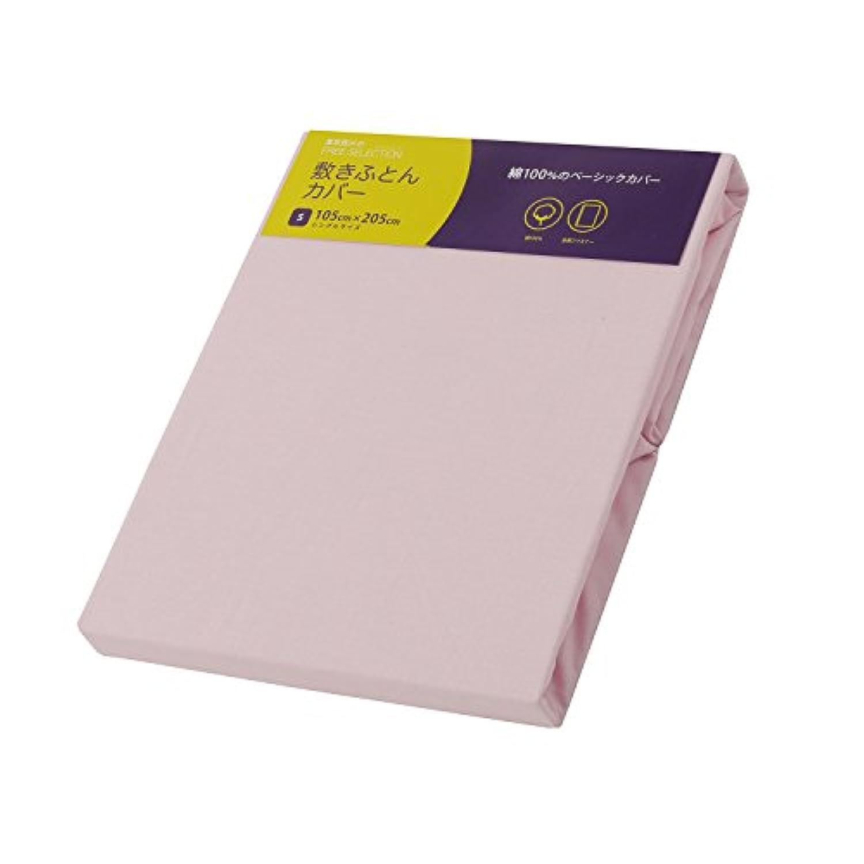 東京西川 敷布団カバー シングル(縦200cm和タイプ) ベーシックな無地タイプ フリーセレクション ピンク