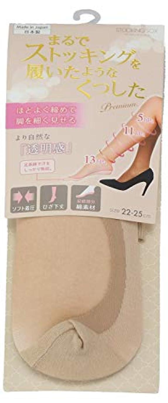 目立つ発症申込み砂山靴下 ストッキングソックス薄手着圧タイプベージュ