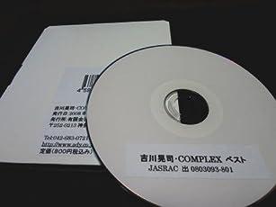 ギターコード譜シリーズ(CD-R版)/吉川晃司・COMPLEX ベスト(全63曲収録)