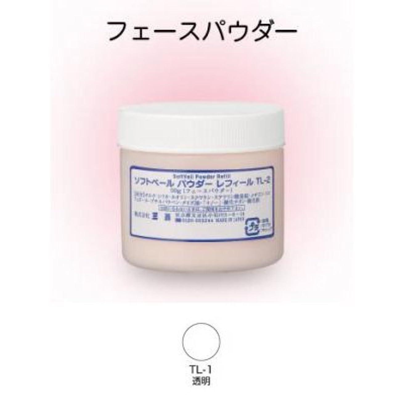 評決電圧アレルギーソフトベールパウダー レフィール 50g TL-1透明 【三善】