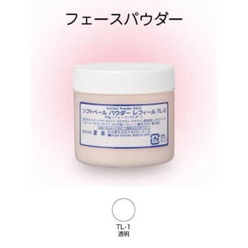 肘予測子ファランクスソフトベールパウダー レフィール 50g TL-1透明 【三善】
