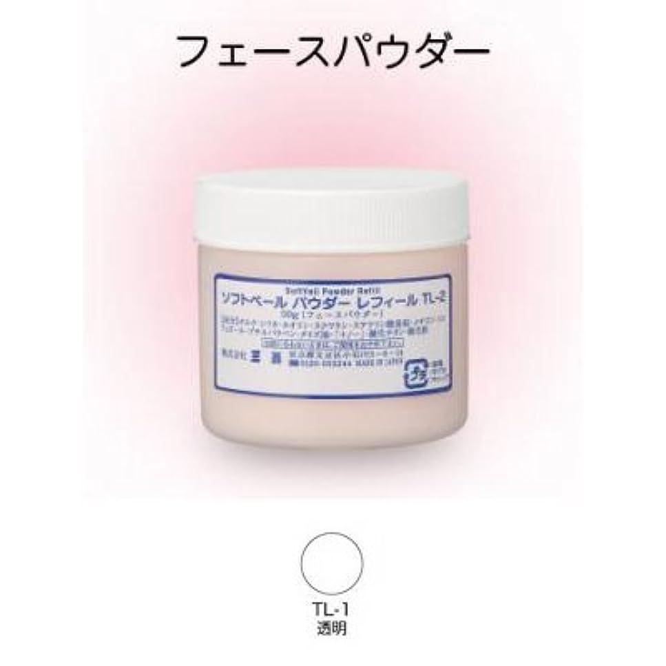 ホールド解決する咳ソフトベールパウダー レフィール 50g TL-1透明 【三善】