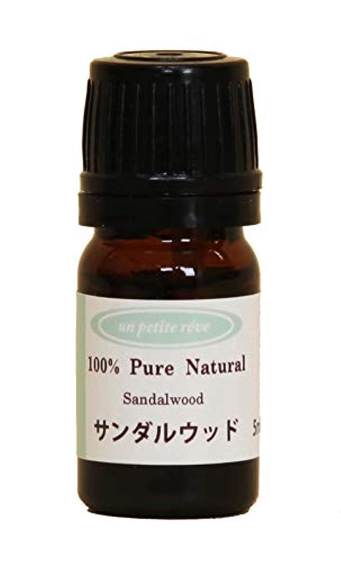 かどうか緩む裁量サンダルウッド 5ml 100%天然アロマエッセンシャルオイル(精油)