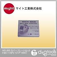 マイト工業 MR-800 カバープレートセット 8(前)×6(内) (CVP-800S)