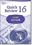 Vision Quest Quick Review 16文法演習16日完成