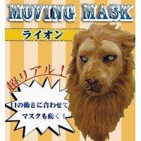 口に合わせてマスクも動く! MOVING MASK ムービングマスク ライオン 13383 【人気 おすすめ 】