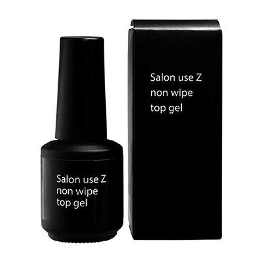 脊椎冷笑する指令Salon use Z ノンワイプ トップジェル 15ml