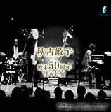 渡米50周年記念日本公演