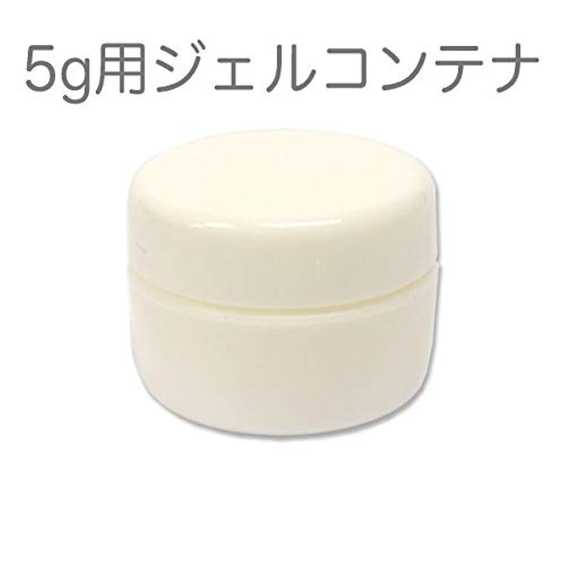 ナインへ頑丈セットアップ10個セット ジェルネイル用スペアコンテナ 容量5g ホワイト 蓋裏に漏れ防止パッキン付き