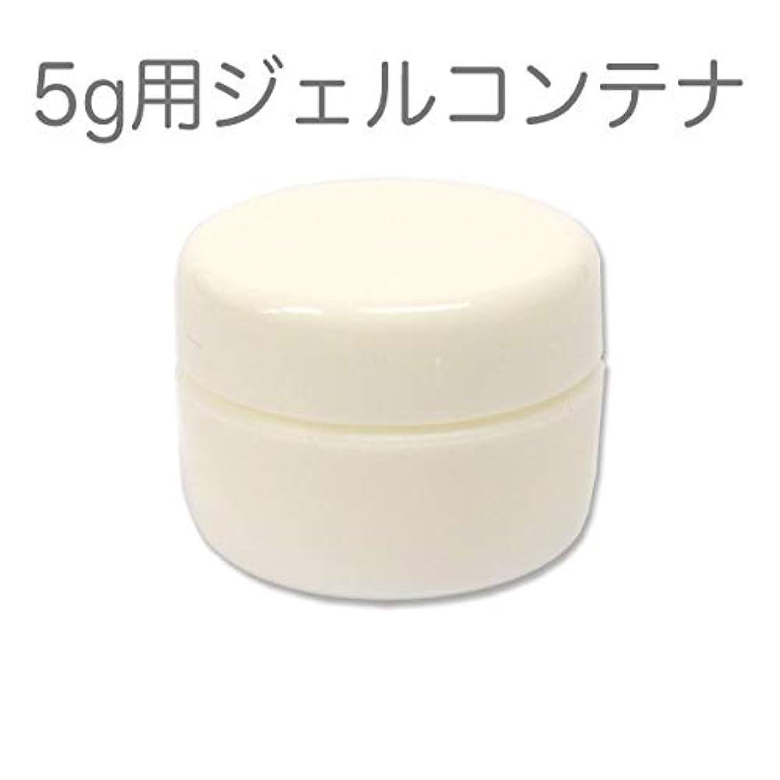 10個セット ジェルネイル用スペアコンテナ 容量5g ホワイト 蓋裏に漏れ防止パッキン付き
