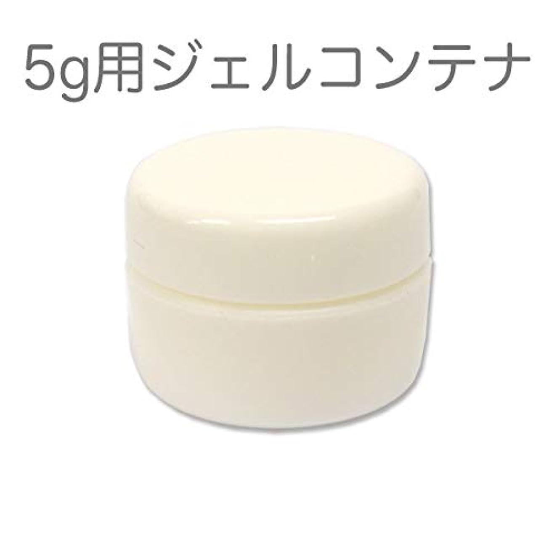 テーブル忘れられない無意味10個セット ジェルネイル用スペアコンテナ 容量5g ホワイト 蓋裏に漏れ防止パッキン付き