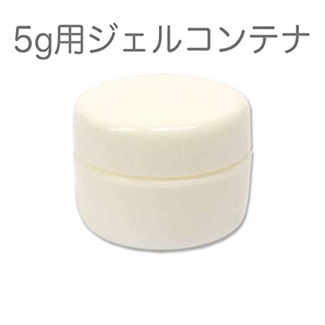 筋肉のピルファー最大10個セット ジェルネイル用スペアコンテナ 容量5g ホワイト 蓋裏に漏れ防止パッキン付き