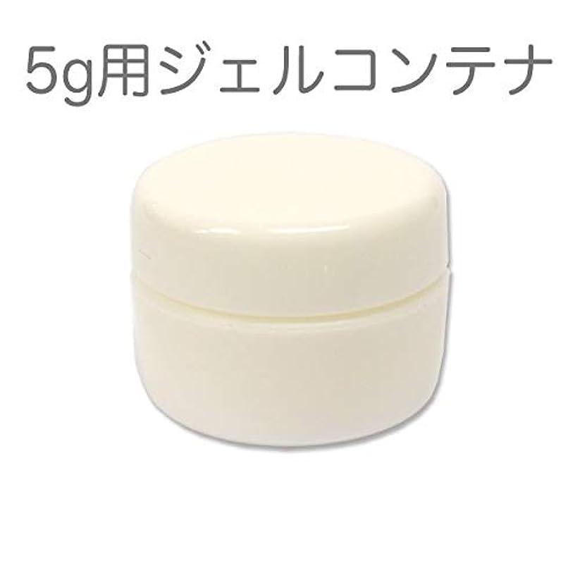 親指道を作る里親10個セット ジェルネイル用スペアコンテナ 容量5g ホワイト 蓋裏に漏れ防止パッキン付き