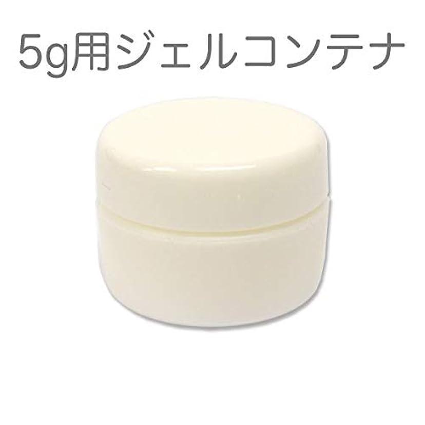 埋めるジョグ肘10個セット ジェルネイル用スペアコンテナ 容量5g ホワイト 蓋裏に漏れ防止パッキン付き