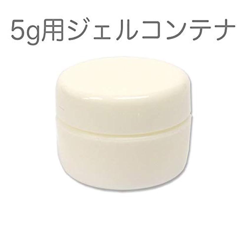 ヘロイン性格従う10個セット ジェルネイル用スペアコンテナ 容量5g ホワイト 蓋裏に漏れ防止パッキン付き