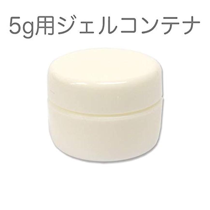 チャンバー輝度運動する10個セット ジェルネイル用スペアコンテナ 容量5g ホワイト 蓋裏に漏れ防止パッキン付き
