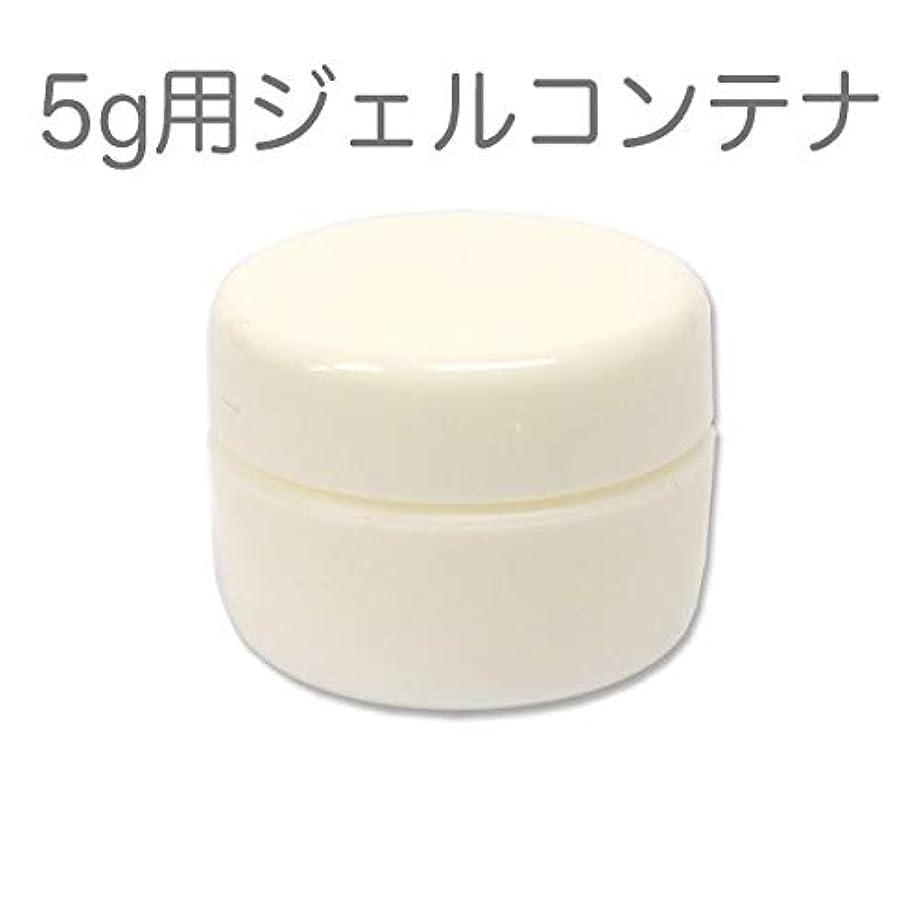 拷問報告書不合格10個セット ジェルネイル用スペアコンテナ 容量5g ホワイト 蓋裏に漏れ防止パッキン付き