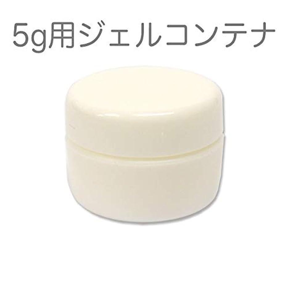繁雑権威少なくとも10個セット ジェルネイル用スペアコンテナ 容量5g ホワイト 蓋裏に漏れ防止パッキン付き