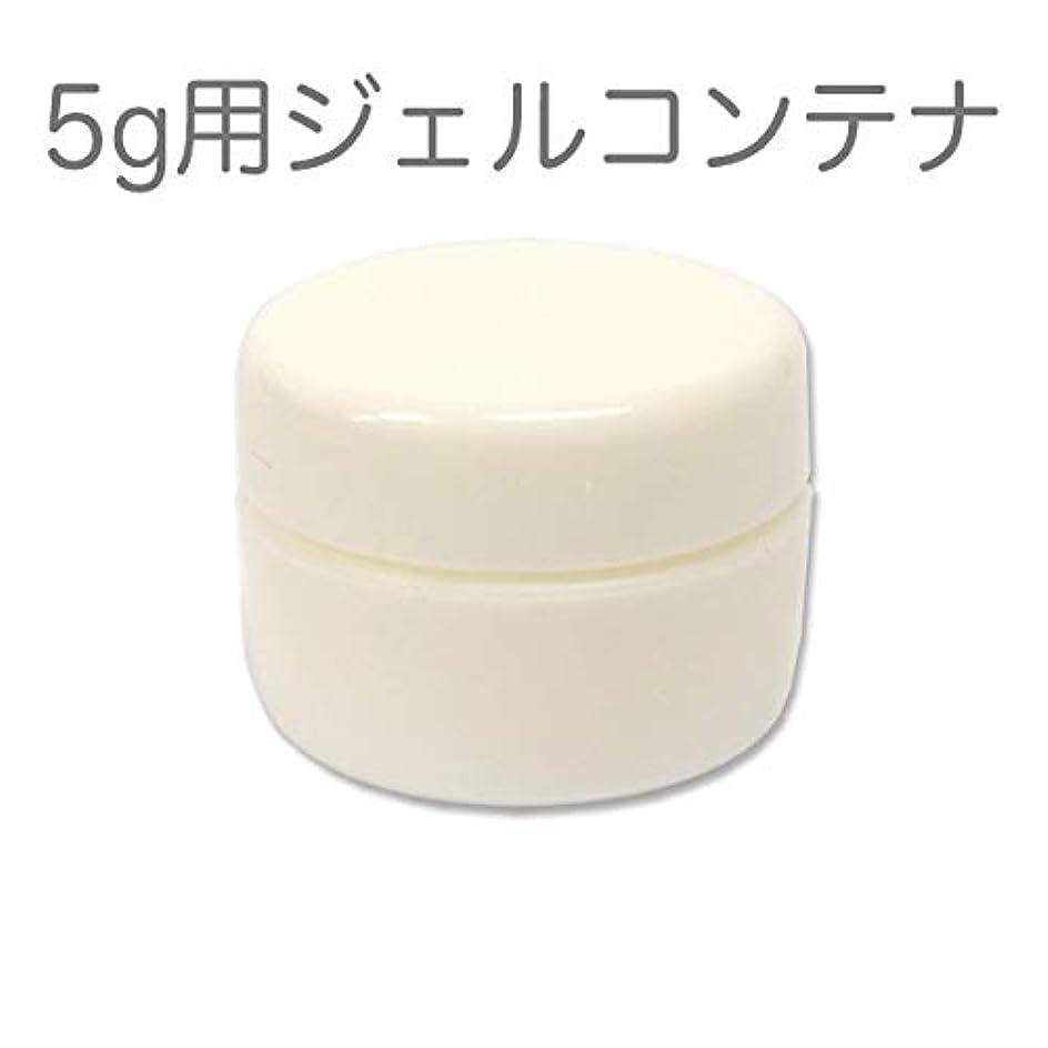 管理者方法料理10個セット ジェルネイル用スペアコンテナ 容量5g ホワイト 蓋裏に漏れ防止パッキン付き
