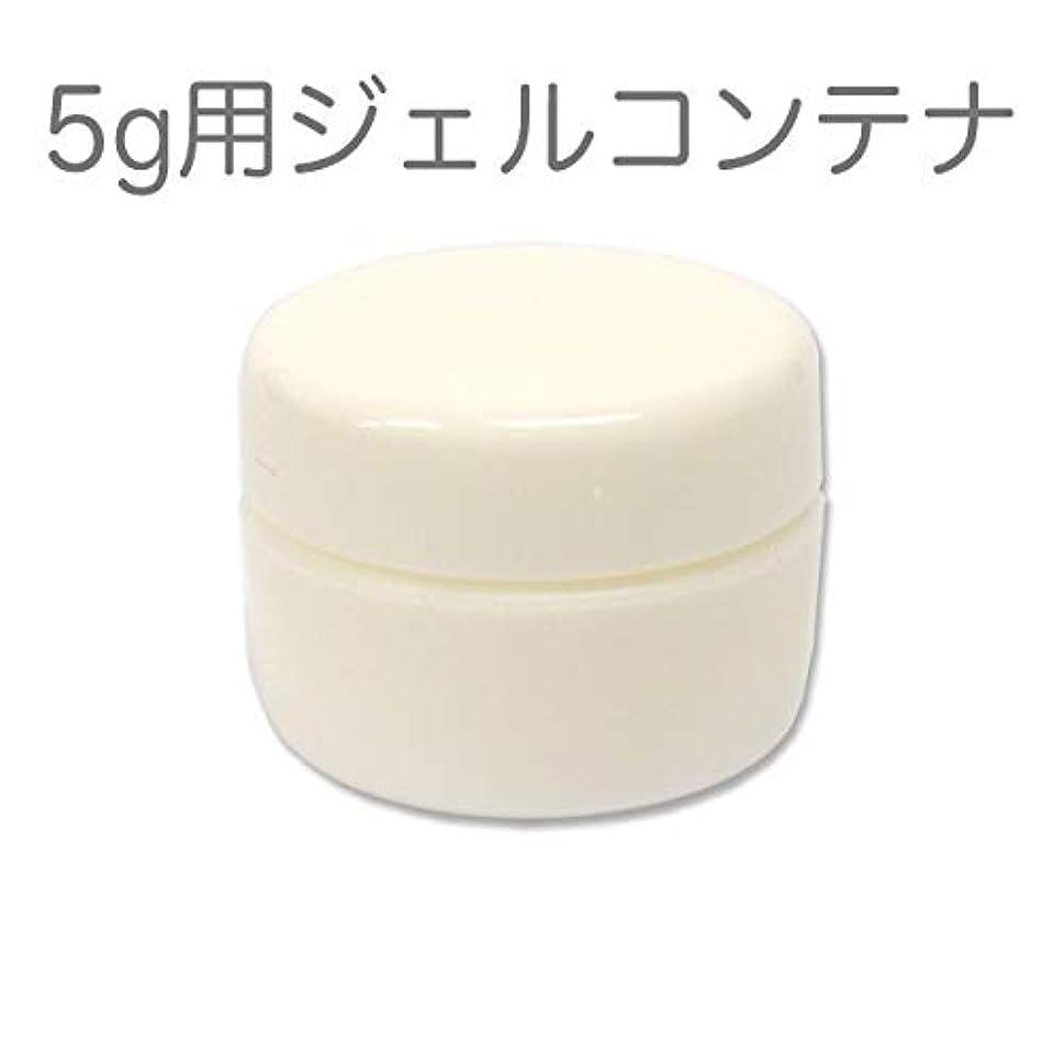 委任するタフアクセル10個セット ジェルネイル用スペアコンテナ 容量5g ホワイト 蓋裏に漏れ防止パッキン付き