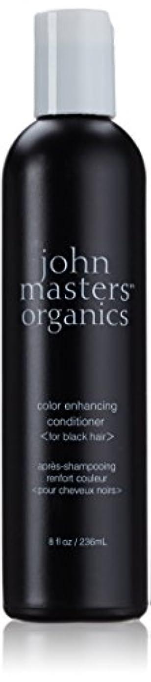 制限反対した伝統ジョンマスターオーガニックカラーコンディショナー(ブラック) 236ml