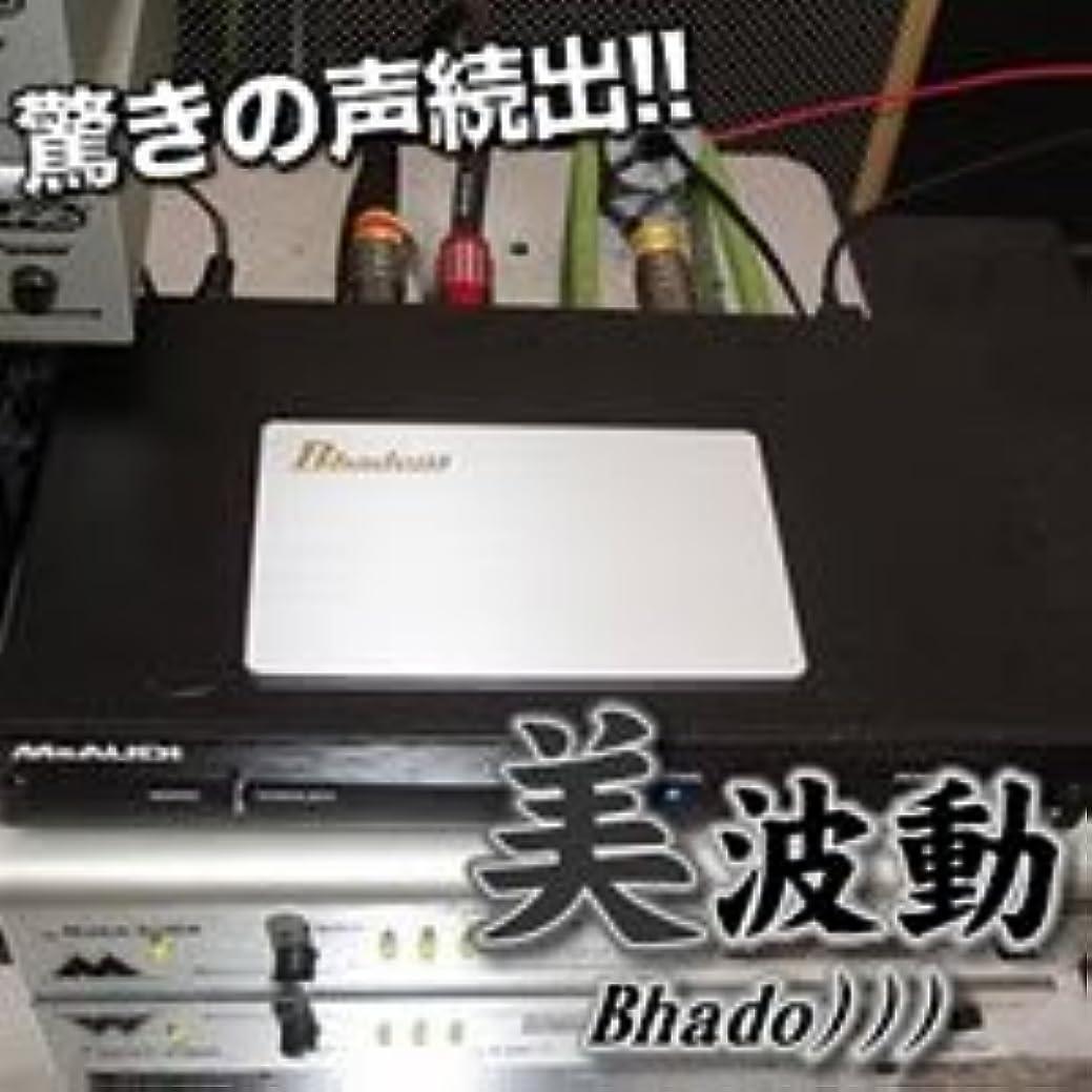 ハイランド思慮深いラバBhado)))(美波動)多機能