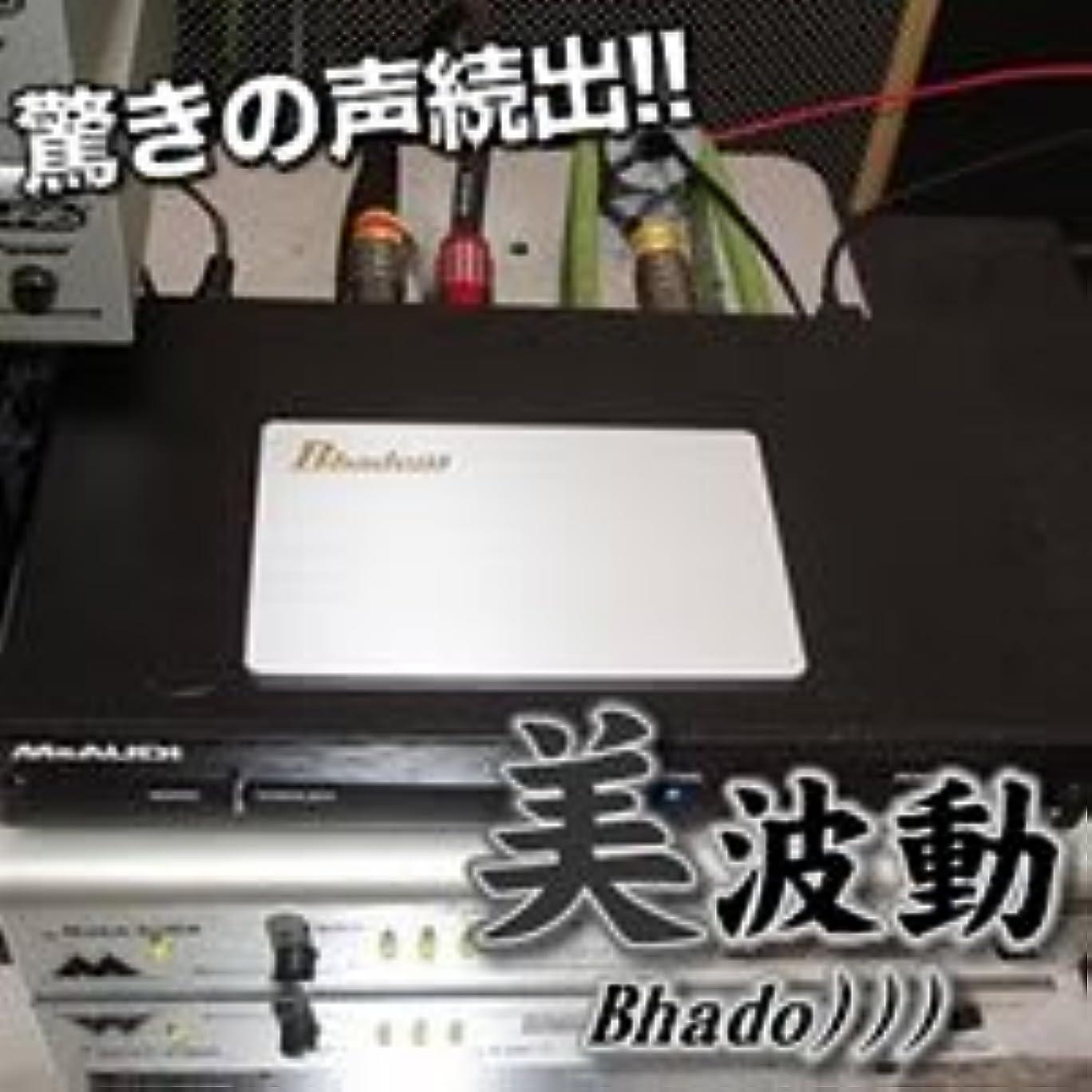 ビヨンフェザー晩餐Bhado)))(美波動)多機能