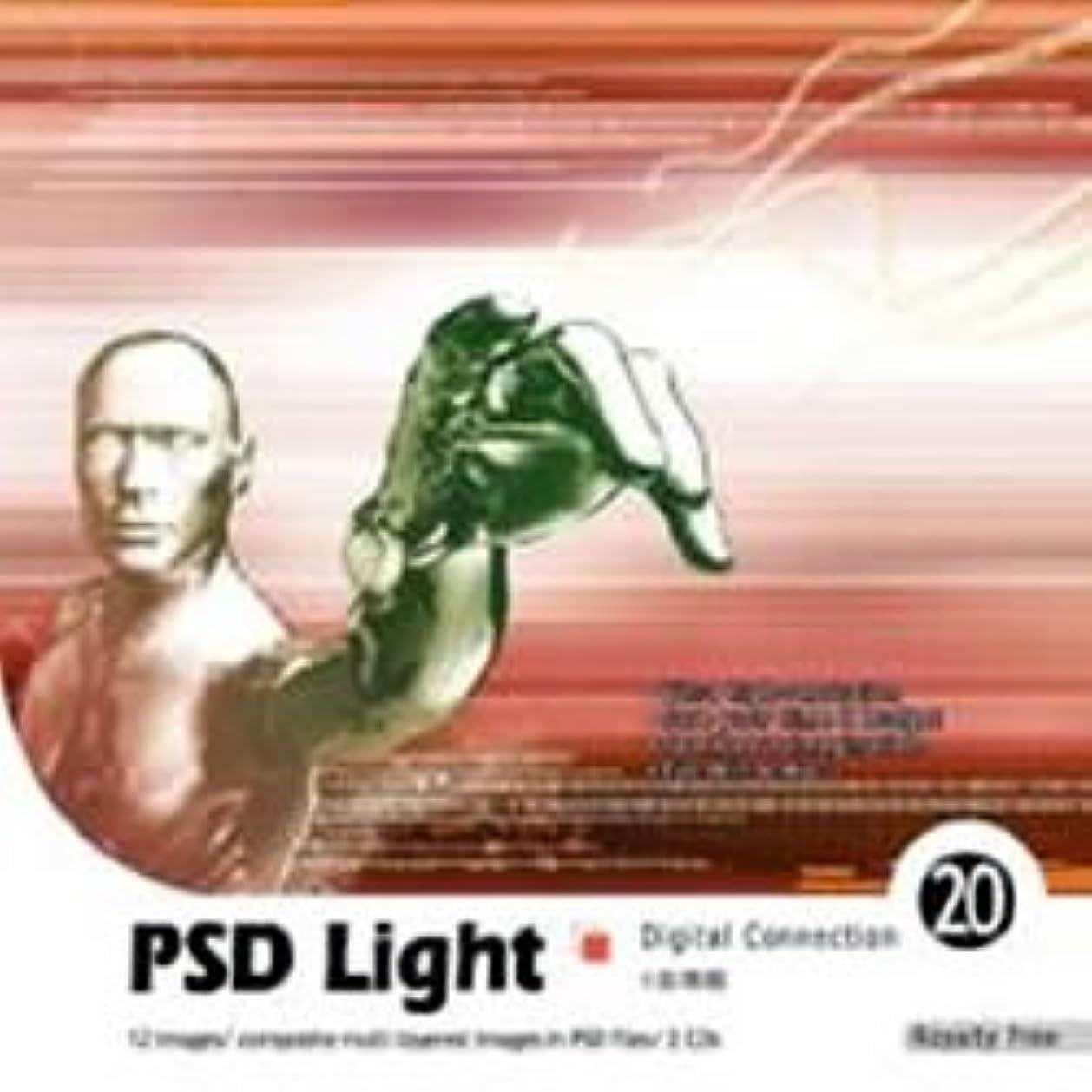 資格情報強制防腐剤PSD Light Vol.20 デジタル接続 Digital Connection