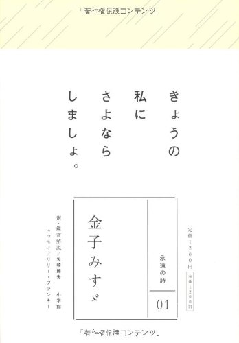 永遠の詩 (全8巻)1 金子みすゞの詳細を見る
