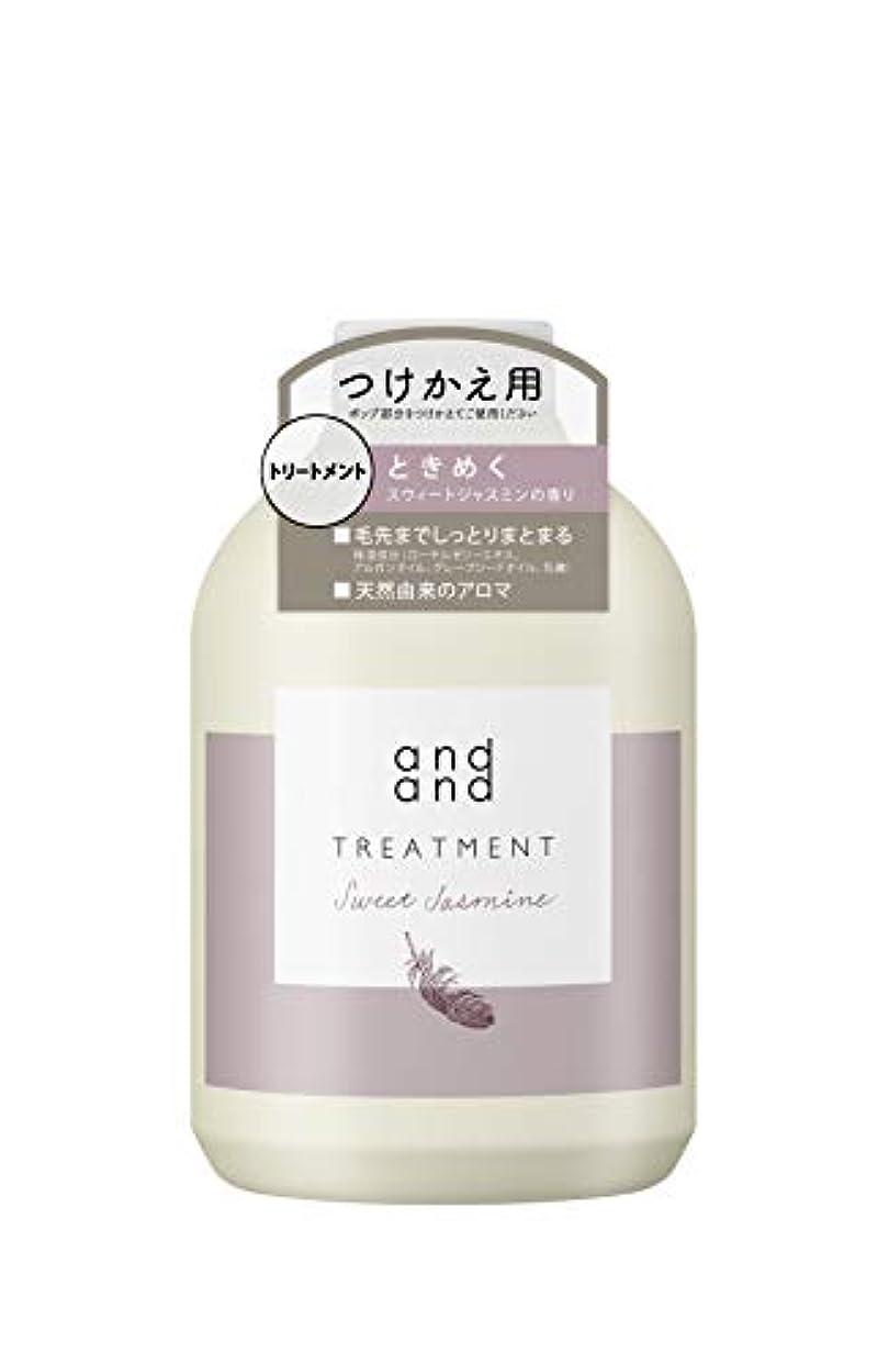お茶集まるゲインセイandand(アンドアンド) ときめく[ノンシリコーン処方] トリートメント スウィートジャスミンの香り 詰替え用 480ml