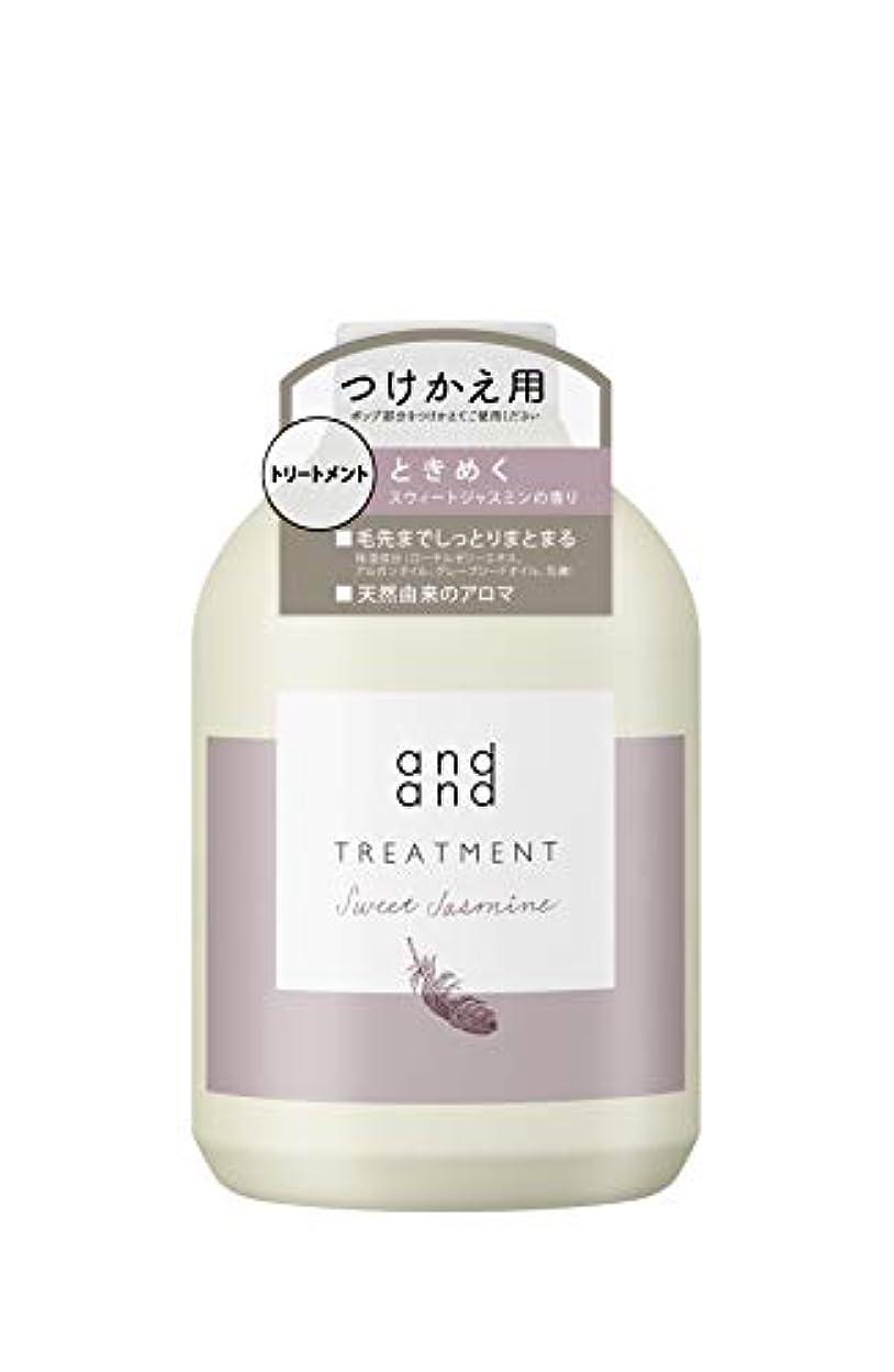 キャンバス多年生トラブルandand(アンドアンド) ときめく[ノンシリコーン処方] トリートメント スウィートジャスミンの香り つけかえ用 480ml