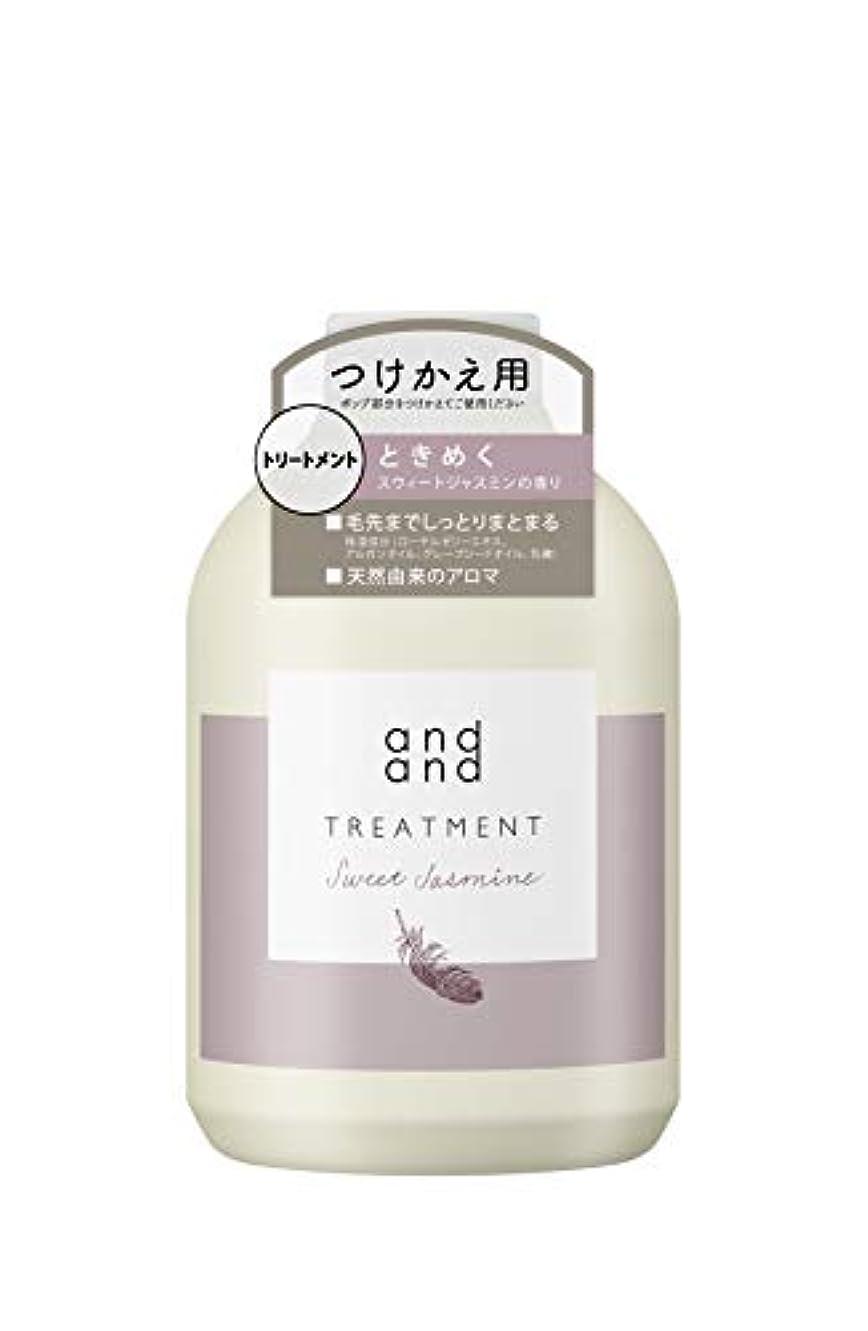 セラフインセンティブ誘うandand(アンドアンド) ときめく[ノンシリコーン処方] トリートメント スウィートジャスミンの香り つけかえ用 480ml