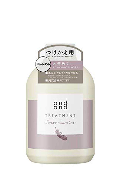 大事にするあいまいジョグandand(アンドアンド) ときめく[ノンシリコーン処方] トリートメント スウィートジャスミンの香り つけかえ用 480ml