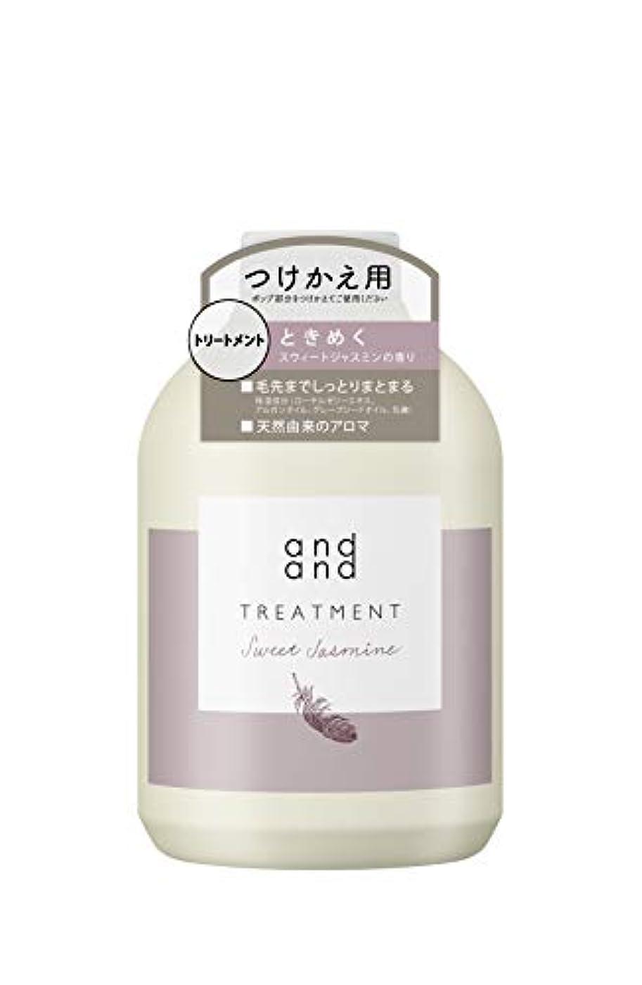 結婚した下介入するandand(アンドアンド) ときめく[ノンシリコーン処方] トリートメント スウィートジャスミンの香り 詰替え用 480ml