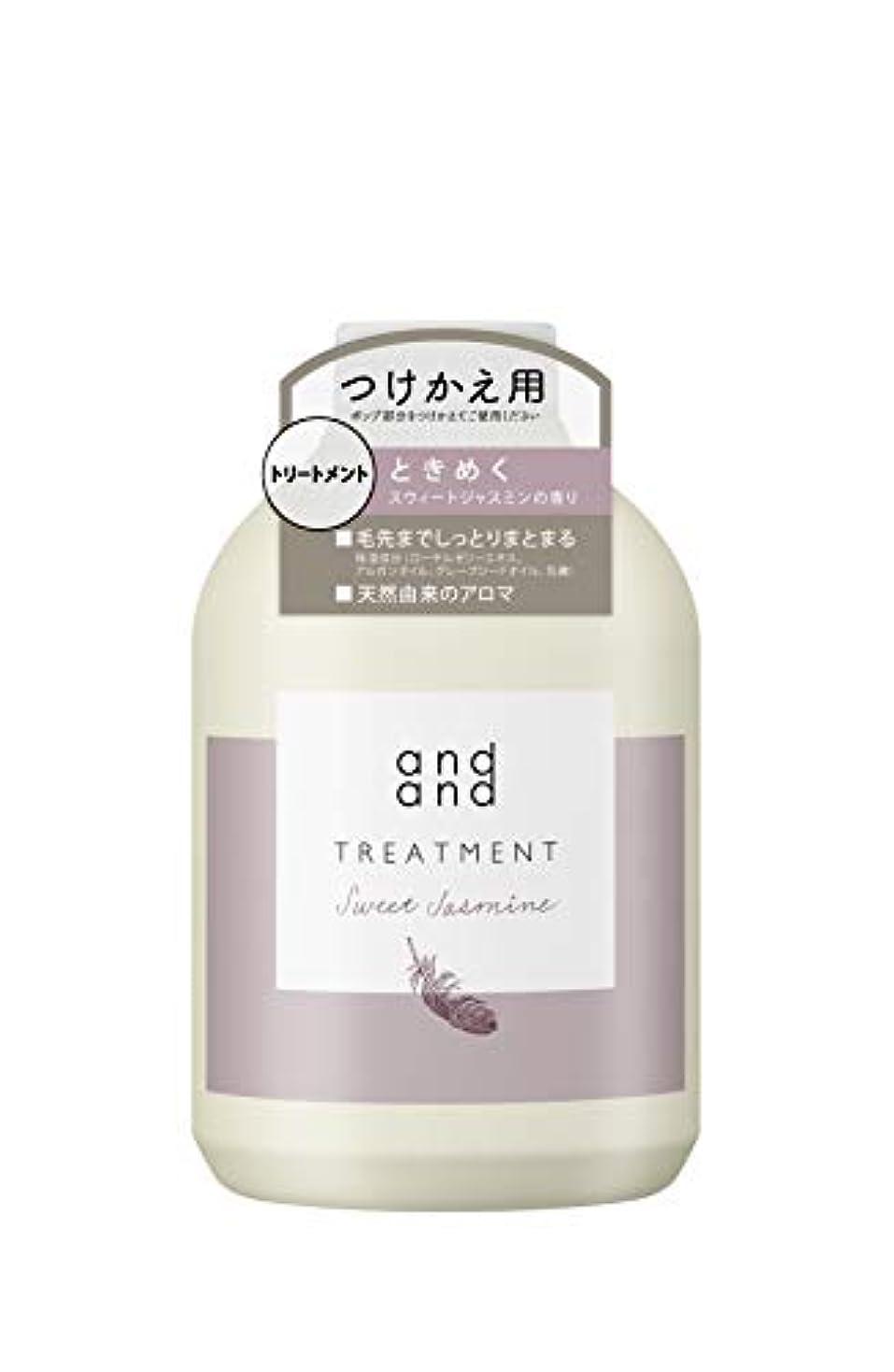 参照する誤解する天のandand(アンドアンド) ときめく[ノンシリコーン処方] トリートメント スウィートジャスミンの香り つけかえ用 480ml
